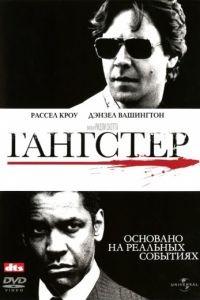 Гангстер / American Gangster (2007)