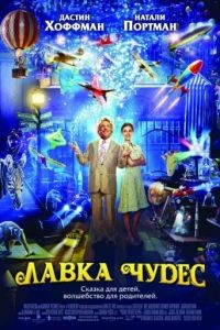 Лавка чудес / Mr. Magorium's Wonder Emporium (2007)