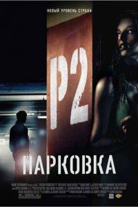 Парковка / P2 (2006)