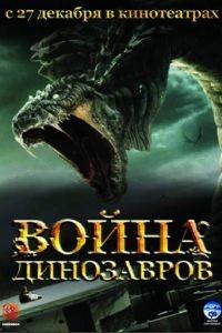 Война динозавров / D-War (2007)