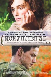 Искупление / Atonement (2007)