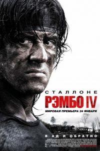 Рэмбо IV / Rambo (2007)
