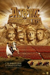 Астерикс на Олимпийских играх / Astrix aux jeux olympiques (2008)