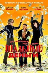 Шальные деньги / Mad Money (2008)