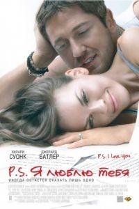P.S. Я люблю тебя / P.S. I Love You (2007)