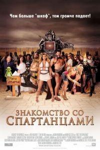 Знакомство со спартанцами / Meet the Spartans (2008)