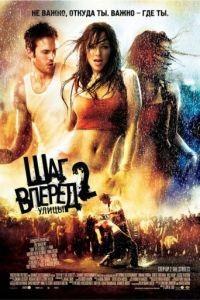 Шаг вперед 2: Улицы / Step Up 2: The Streets (2008)