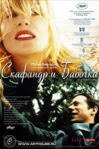Скафандр и бабочка / Le scaphandre et le papillon (2007)