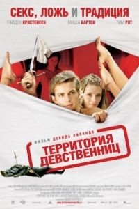 Территория девственниц / Virgin Territory (2007)