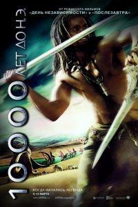 10 000 лет до н.э. / 10,000 BC (2008)