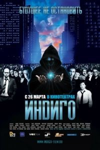 Индиго (2008)