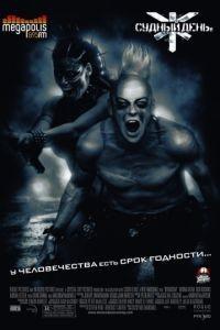 Судный день / Doomsday (2008)