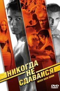 Никогда не сдавайся / Never Back Down (2008)