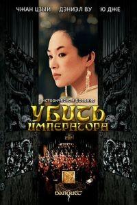 Убить императора / Ye yan (2006)