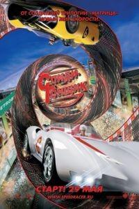 Спиди Гонщик / Speed Racer (2008)