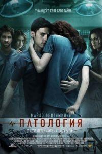 Патология / Pathology (2007)