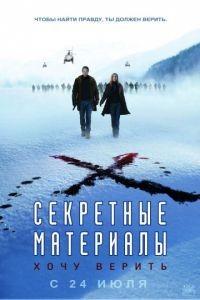 Секретные материалы: Хочу верить / The X-Files: I Want to Believe (2008)