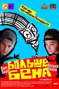 Больше Бена / Bigga Than Ben (2007)