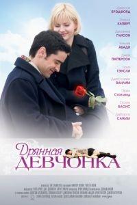 Дрянная девчонка / My Sassy Girl (2007)