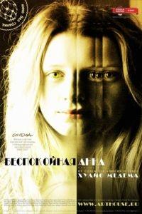 Беспокойная Анна / Catica Ana (2007)
