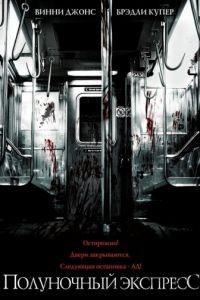 Полуночный экспресс / The Midnight Meat Train (2008)