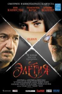 Элегия / Elegy (2007)