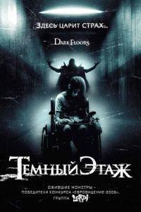 Темный этаж / Dark Floors (2008)