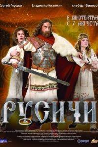 Русичи (2008)
