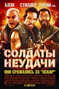 Солдаты неудачи / Tropic Thunder (2008)