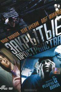 Закрытые пространства (2008)