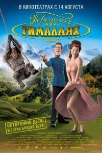 Переполох в Гималаях / Lissi und der wilde Kaiser (2007)