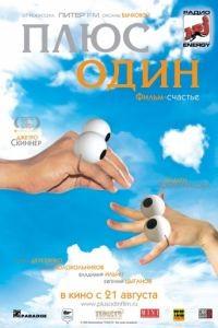 Плюс один (2008)