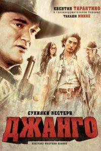 Сукияки Вестерн Джанго / Sukiyaki Western Django (2007)