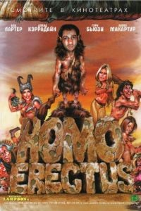 Гомо Эректус / Homo Erectus (2007)