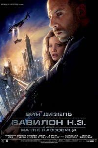 Вавилон Н.Э. / Babylon A.D. (2008)