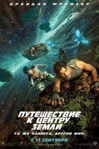 Путешествие к Центру Земли / Journey to the Center of the Earth 3D (2008)