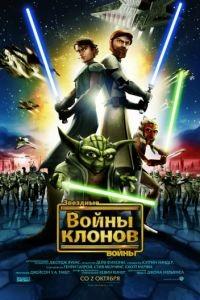 Звездные войны: Войны клонов / Star Wars: The Clone Wars (2008)