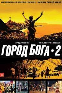 Город бога 2 / Cidade dos Homens (2007)