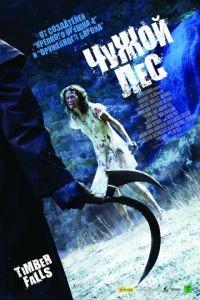 Чужой лес / Timber Falls (2007)