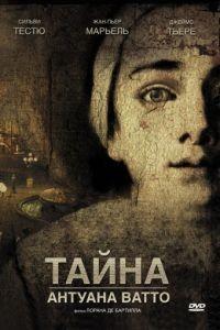 Тайна Антуана Ватто / Ce que mes yeux ont vu (2007)