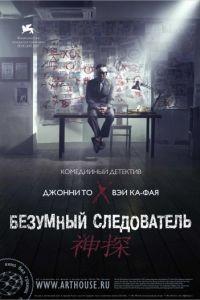 Безумный следователь / San taam (2007)