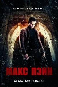 Макс Пэйн / Max Payne (2008)