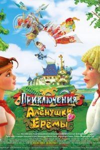 Приключения Алёнушки и Ерёмы (2008)