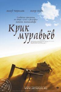 Крик муравьев / Faryad moorcheha (2006)
