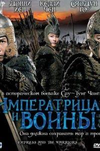 Императрица и воины / Jiang shan mei ren (2008)