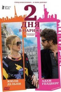 Два дня в Париже / 2 Days in Paris (2006)