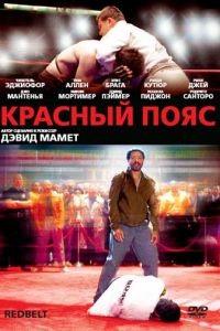Красный пояс / Redbelt (2007)