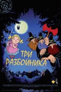 Три разбойника / Die drei Ruber (2007)