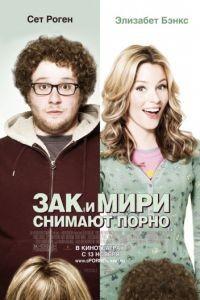 Зак и Мири снимают порно / Zack and Miri Make a Porno (2008)