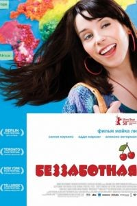 Беззаботная / Happy-Go-Lucky (2008)